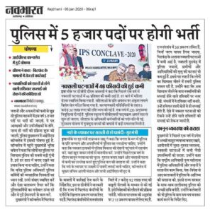 CG Police Aarakshak jobs