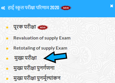 CGBSE 10th Topper List 2020