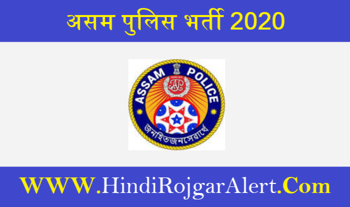 Assam Police Constable Recruitment 2020 असम पुलिस कांस्टेबल गार्डमैन ग्रेड 3 भर्ती 2020