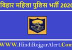 Bihar Police Mahila Constable Bharti 2020 बिहार महिला पुलिस भर्ती 2020