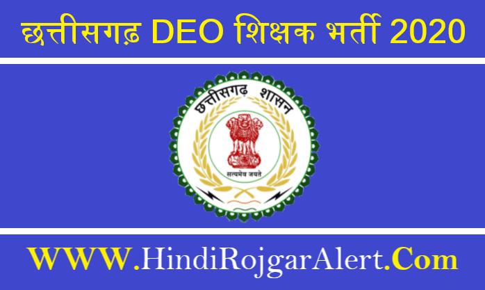 CG District Education Officer Recruitment 2020 छत्तीसगढ़ DEO शिक्षक भर्ती 2020
