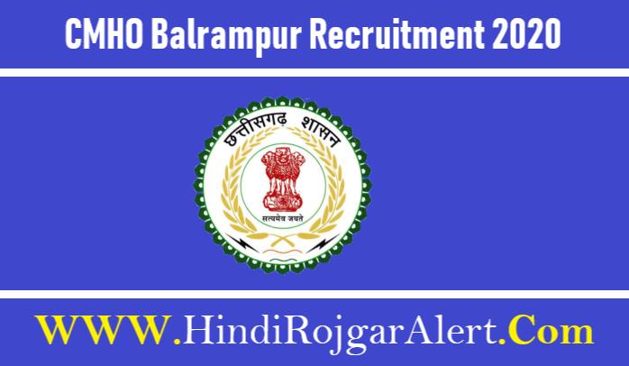 CMHO Balrampur Recruitment 2020  स्वच्छ भारत मिशन (ग्रामीण) अंतर्गत रामानुजगंज भर्ती