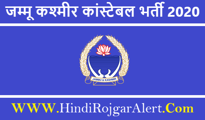 JK Police Constable Recruitment 2020 – जम्मू कश्मीर कांस्टेबल भर्ती 2020