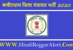 Kabirdham Zila Panchayat Recruitment 2020 कबीरधाम जिला पंचायत भर्ती 2020