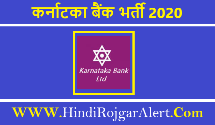 Karnataka Bank Recruitment 2020 कर्नाटका बैंक भर्ती 2020