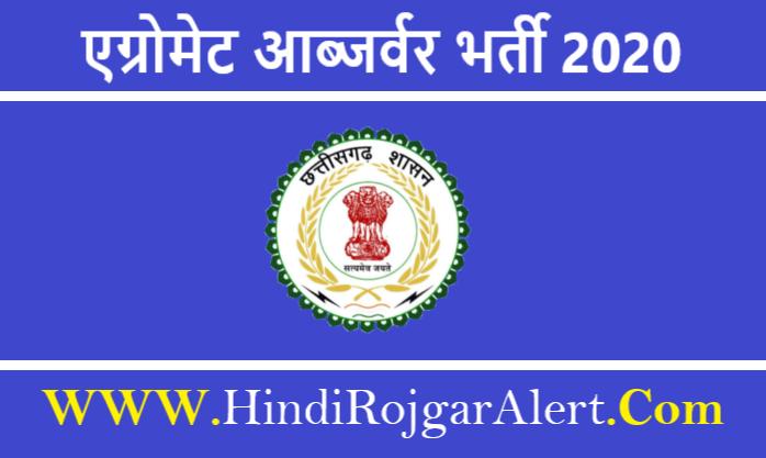 Krishi Vigyan Kendra Katghora Korba Bharti 2020 एग्रोमेट आब्जर्वर भर्ती 2020