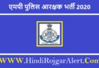 MP Police Constable Bharti 2020 एमपी पुलिस आरक्षक भर्ती 2020