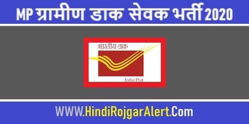 MP Postal Circle GDS Recruitment 2020 : मध्य प्रदेश ग्रामीण डाक सेवक भर्ती 2020