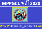 MPPGCL Recruitment 2020 MPPGCL भर्ती 2020