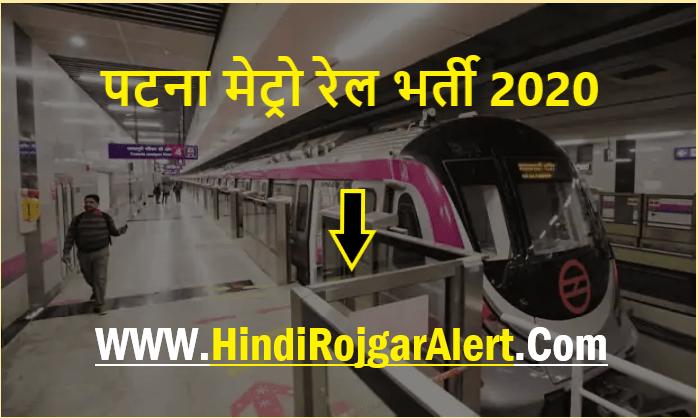 Patna Metro Assistant Engineer Recruitment 2020 पटना मेट्रो रेल भर्ती 2020