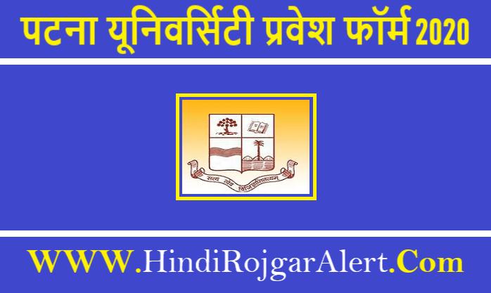 Patna University Application Form 2020 पटना यूनिवर्सिटी प्रवेश फॉर्म 2020