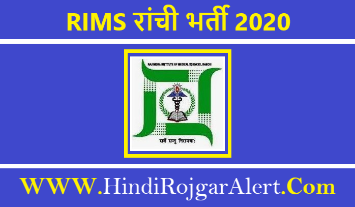 RIMS Ranchi Recruitment 2020 RIMS रांची भर्ती 2020