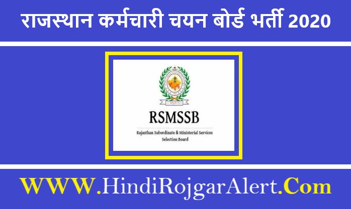 RSMSSB Lab Technician Recruitment 2020 राजस्थान कर्मचारी चयन बोर्ड भर्ती 2020