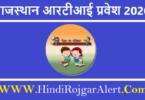 RTE Rajasthan School Admission 2020 राजस्थान आरटीआई प्रवेश 2020 पात्रता