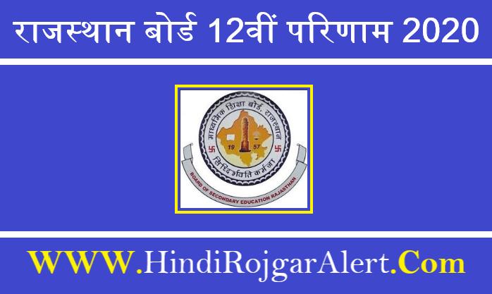 Rajasthan Board 12th Result 2020 राजस्थान बोर्ड 12वीं परिणाम 2020