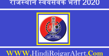 Rajasthan Home Guard Bharti 2020 राजस्थान स्वयंसेवक भर्ती 2020