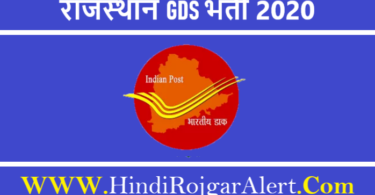 Rajasthan Post Office GDS Recruitment 2020 राजस्थान ग्रामीण डाक सेवक भर्ती 2020