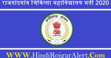 Rajnandgaon GMC Recruitment 2020 राजनांदगांव चिकित्सा महाविद्यालय भर्ती 2020