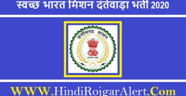 Swachh Bharat Mission Dantewada Recruitment 2020 स्वच्छ भारत मिशन दंतेवाड़ा भर्ती 2020