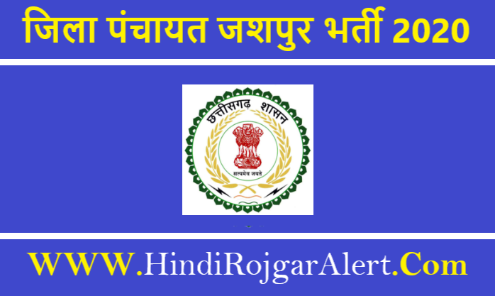 ZP Jashpur Bharti 2020 जिला पंचायत जशपुर भर्ती 2020