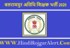 Balrampur Guest Teacher Recruitment 2020 बलरामपुर अतिथि शिक्षक भर्ती 2020