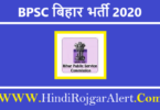 Bihar BPSC Assistant Professor Recruitment 2020 BPSC बिहार भर्ती 2020