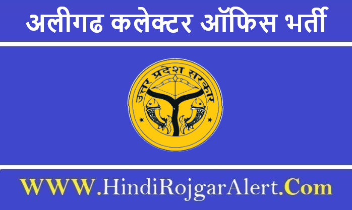 Collector Office Aligarh Recruitment 2021 अलीगढ़ कलेक्टर ऑफिस भर्ती 2021