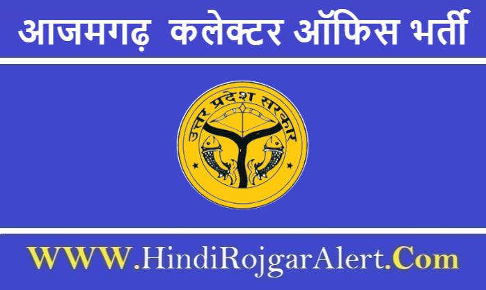 Collector Office Azamgarh Recruitment 2020 आजमगढ़  कलेक्टर ऑफिस भर्ती 2020