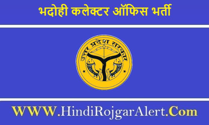 Collector Office Bhadohi Recruitment 2020 भदोही कलेक्टर ऑफिस भर्ती 2020