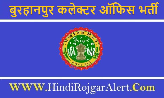 Collector Office Burhanpur Recruitment 2020 बुरहानपुर कलेक्टर ऑफिस भर्ती 2020