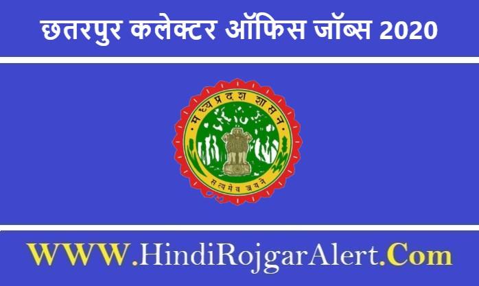 Collector Office Chhatarpur Recruitment 2020 छतरपुर कलेक्टर ऑफिस जॉब्स 2020