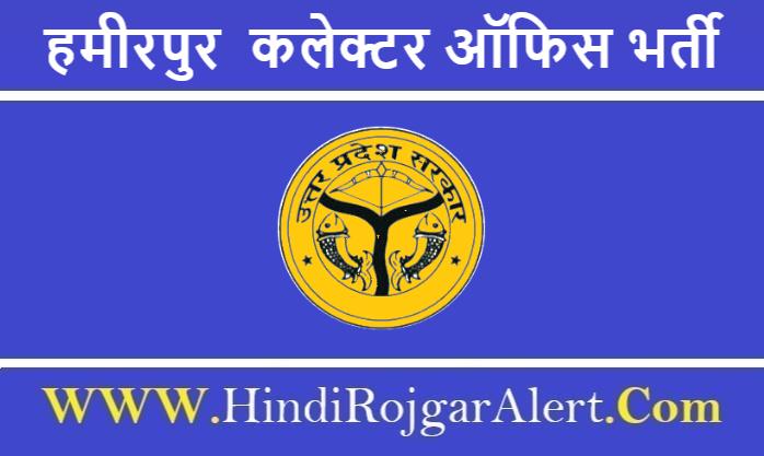 Collector Office Hamirpur Recruitment 2020 हमीरपुर  कलेक्टर ऑफिस भर्ती 2020