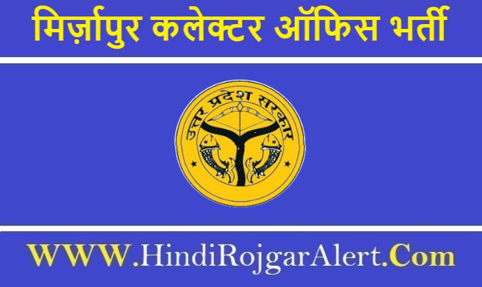 Collector Office Mirzapur Recruitment 2020 मिर्ज़ापुर कलेक्टर ऑफिस भर्ती 2020