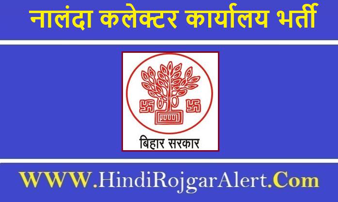 Collector Office Nalanda Recruitment 2020 नालंदा कलेक्टर कार्यालय भर्ती 2020