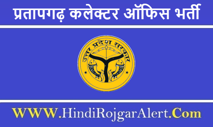 Collector Office Pratapgarh Recruitment 2020 प्रतापगढ़ कलेक्टर ऑफिस भर्ती 2020