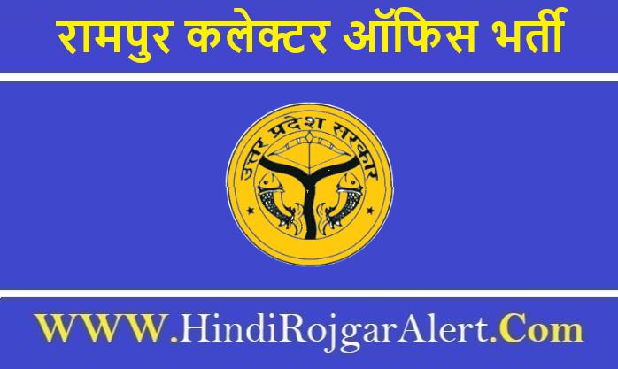 Collector Office Rampur Recruitment 2020 रामपुर कलेक्टर ऑफिस भर्ती 2020