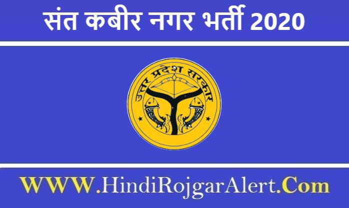 Collector Office Sant Kabir Nagar Recruitment 2020  संत कबीर नगर कलेक्टर ऑफिस भर्ती 2020