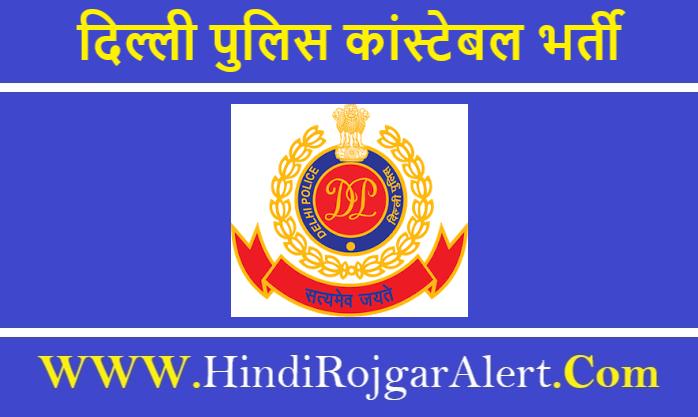 Delhi Police Constable Bharti 2020 दिल्ली पुलिस कांस्टेबल भर्ती 2020