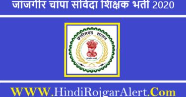Janjgir Champa Samvida Teacher Recruitment 2020 जांजगीर चांपा संविदा शिक्षक भर्ती 2020