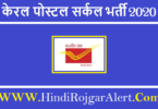 Kerala Postal Circle MTS Bharti 2020 केरल पोस्टल सर्कल एमटीएस भर्ती 2020