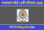 RBSE 12th Class Science Result 2020 राजस्थान बोर्ड 12वीं परिणाम 2020