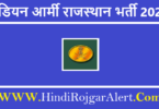 Rajasthan Indian Army Soldier Recruitment 2020 इंडियन आर्मी राजस्थान भर्ती 2020