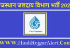 Rajasthan Jalday 1309 Recruitment 2020 राजस्थान जलदाय विभाग भर्ती 2020
