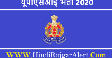 UP Sub Inspector 7400 Bharti 2020 यूपीएसआई भर्ती 2020