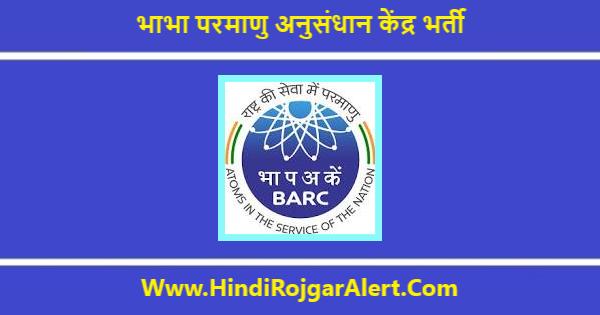 BARC भर्ती 2020 मेडिकल और अन्य पदों के लिए आवेदन आमंत्रित