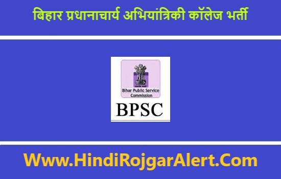 BPSC Principal Engineering College Recruitment 2020 बिहार प्रधानाचार्य अभियांत्रिकी कॉलेज भर्ती 2020