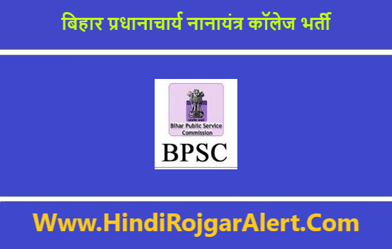 BPSC Principal Polytechnic College Recruitment 2020 बिहार प्रधानाचार्य नानायंत्र कॉलेज भर्ती 2020