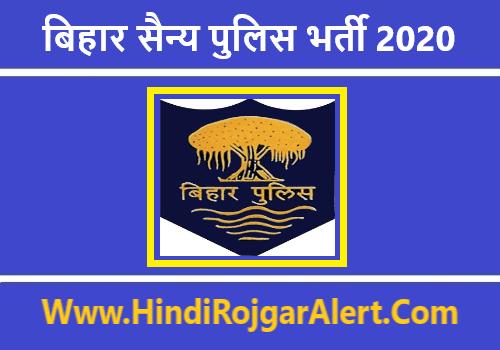 बीपीएसएससी भर्ती 2020 पुलिस अवर निरीक्षक के 2213 पदों के लिए आवेदन आमंत्रित
