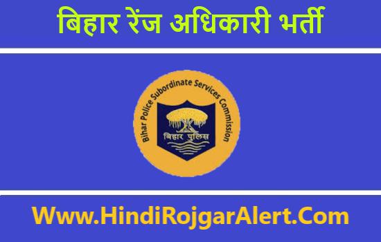 Bihar Range Officer Recruitment 2020 बिहार रेंज अधिकारी भर्ती 2020