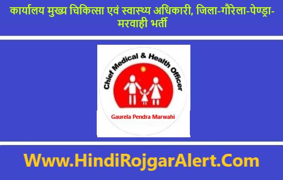 CMHO Gaurela Pendra Marwahi Recruitment 2020 कार्यालय मुख्य चिकित्सा एवं स्वास्थ्य अधिकारी, जिला-गौरेला-पेण्ड्रा-मरवाही भर्ती 2020